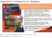 Выставка музея школы №53 Брянска стала лучшей в области