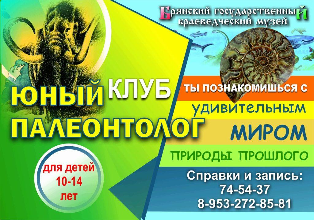 Юным брянцам расскажут о «динозавровой» эпохе
