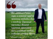 Спикер Брянской облдумы Валентин Суббот поздравил аграриев региона