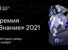 Брянские просветители могут получить премию Российского общества «Знание»